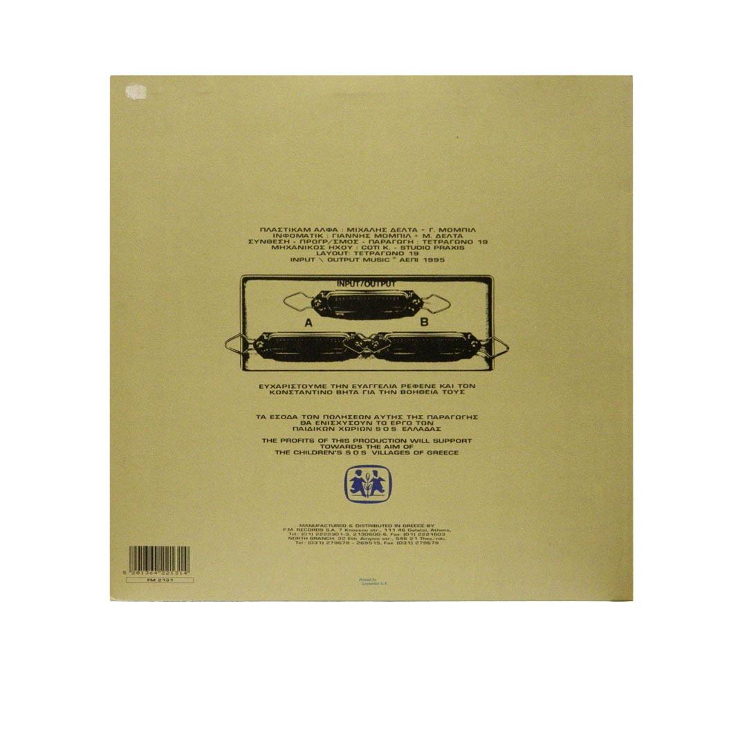 Τετράγωνο 19 - Πλαστικαμ Αλφα/ Ινφοματικ (Maxi Single)